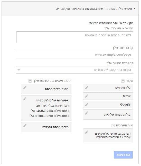 חיפוש מילות מפתח באמצעות גוגל אדוורדס