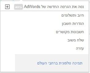 ממשק גוגל אדוורדס החדש