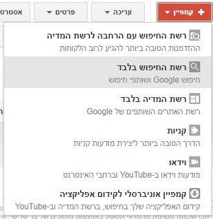 הגדרת קמפיין גוגל לרשת החיפוש