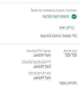 ציון איכות למודעות בקמפיין גוגל