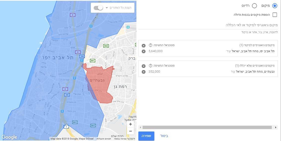 החגרת מיקוד גיאוגרפי בקמפיין גוגל