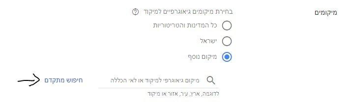 מיקוד לפי רדיוס בקמפיין גוגל
