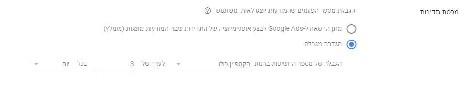 הגבלת חשיפה יומית בקמפיין גוגל