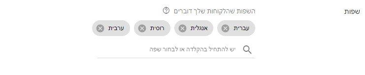 הגדרת שפות לקמפיין מותג חשיפה בגוגל