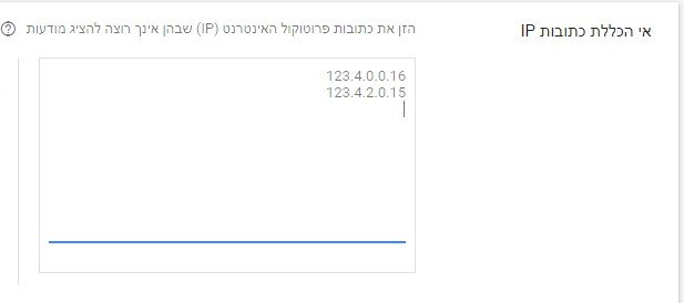 אי הכללת כתובות IP בקמפיין גוגל