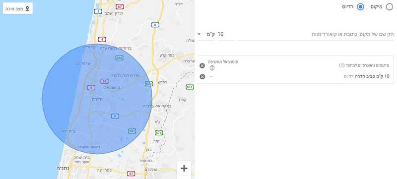 מיקוד גיאורגרפי לקמפיין גוגל לפי אזור מתן שירות