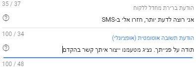 מענה אוטומטי בתוספי מודעה מסוג מסרון SMS