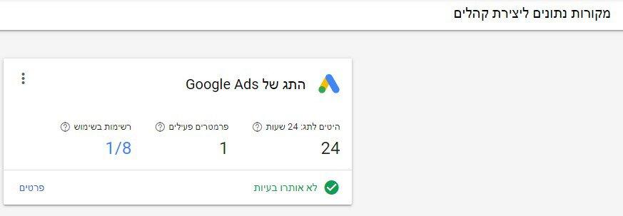 התג של גוגל אדס