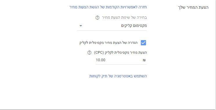 מקסימום קליקים בקמפיין גוגל